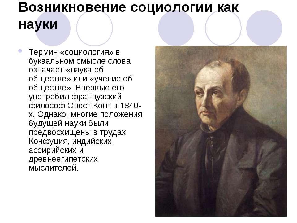 Возникновение социологии как науки Термин «социология» в буквальном смысле сл...