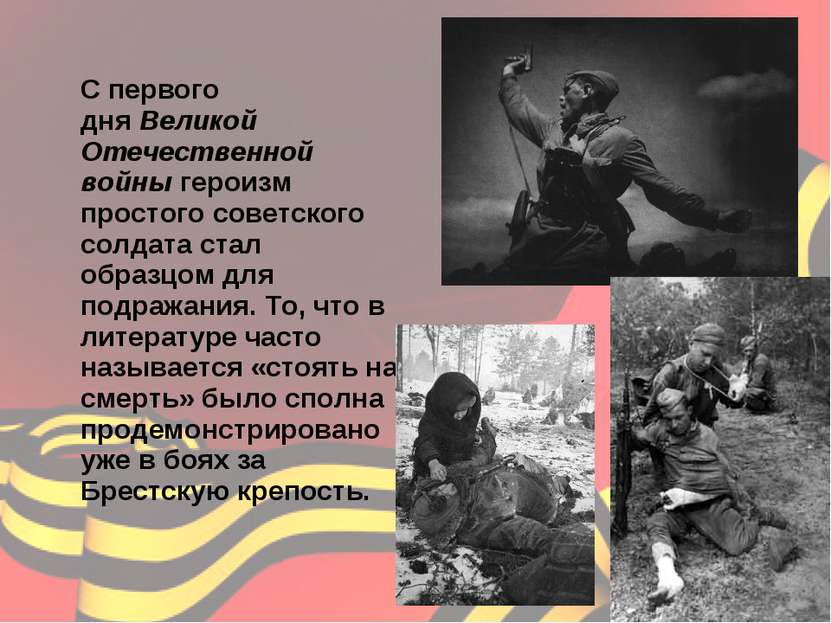 С первого дняВеликой Отечественной войны героизм простого советского солдата...