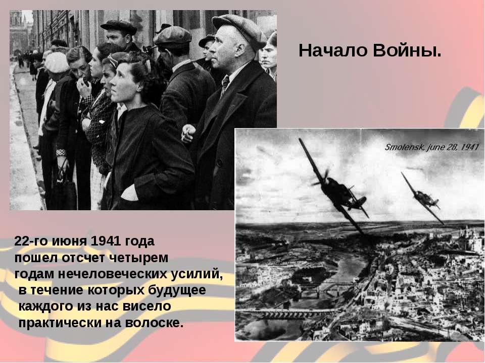 Начало Войны. 22-го июня 1941 года пошел отсчет четырем годам нечеловеческих ...