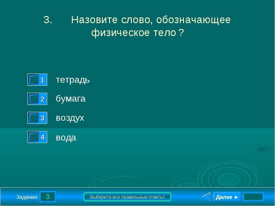 3 Задание Выберите все правильные ответы! 3. Назовите слово, обозначающее физ...