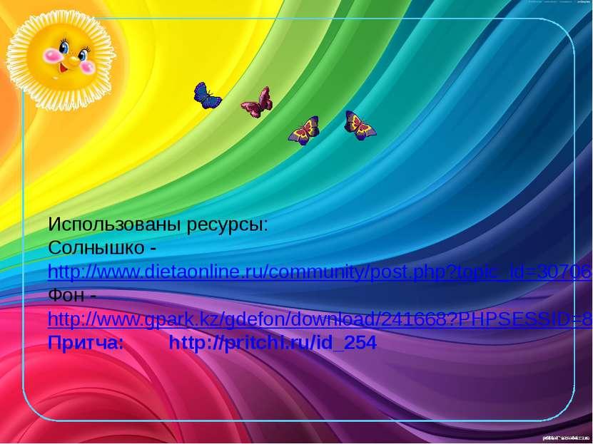 Использованы ресурсы: Солнышко - http://www.dietaonline.ru/community/post.php...