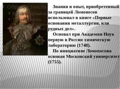 Знания и опыт, приобретенный за границей Ломоносов использовал в книге «Первы...