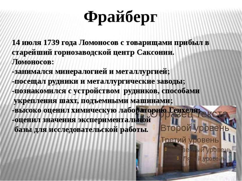 Фрайберг 14 июля 1739 года Ломоносов с товарищами прибыл в старейший горнозав...