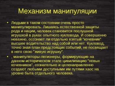 Механизм манипуляции Людьми в таком состоянии очень просто манипулировать. Ли...