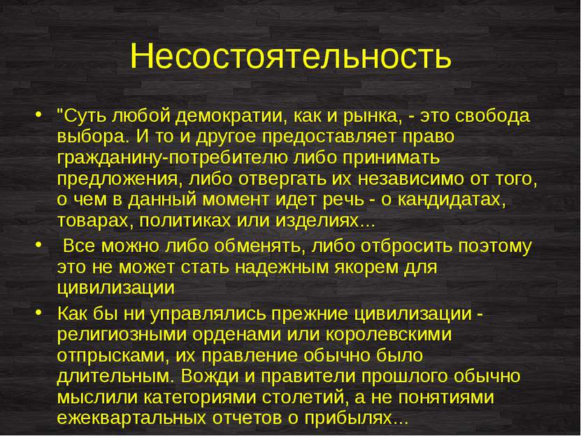 """Несостоятельность """"Суть любой демократии, как и рынка, - это свобода выбора. ..."""