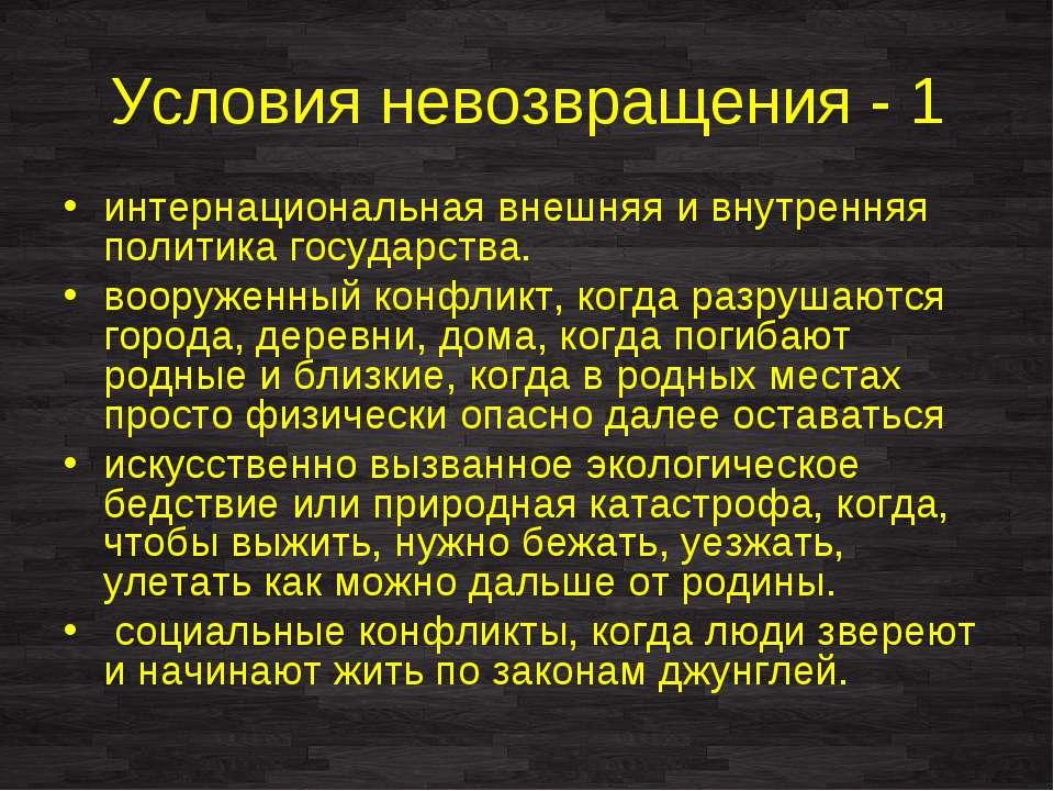 Условия невозвращения - 1 интернациональная внешняя и внутренняя политика гос...