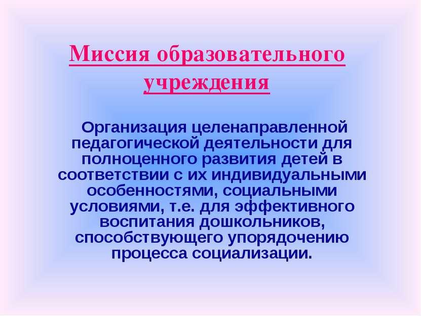 Миссия образовательного учреждения Организация целенаправленной педагогическо...
