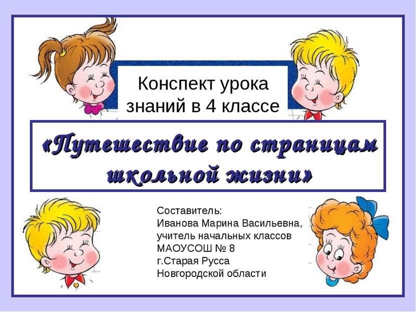 «Путешествие по страницам школьной жизни» Составитель: Иванова Марина Василье...