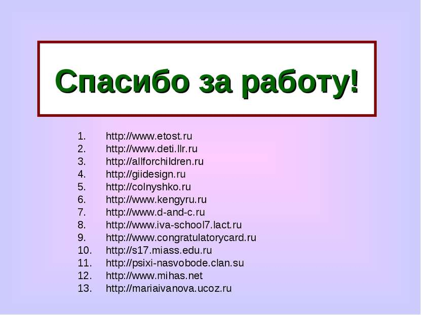 http://www.etost.ru http://www.deti.llr.ru http://allforchildren.ru http://gi...