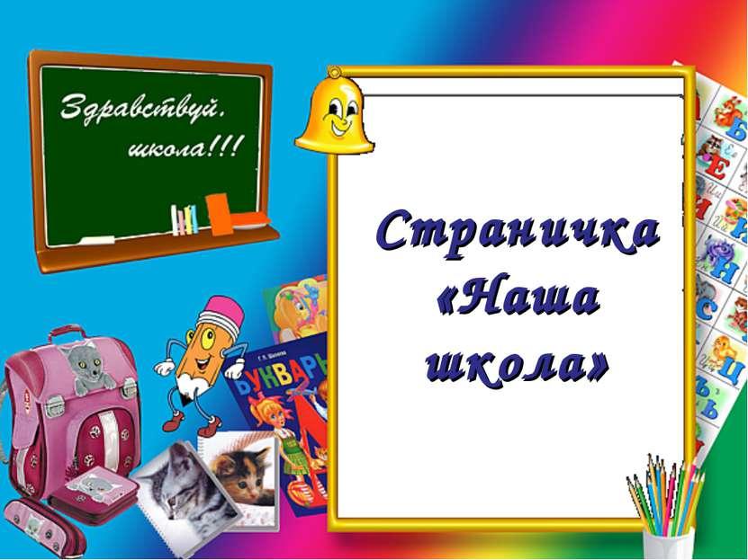 Страничка «Наша школа»