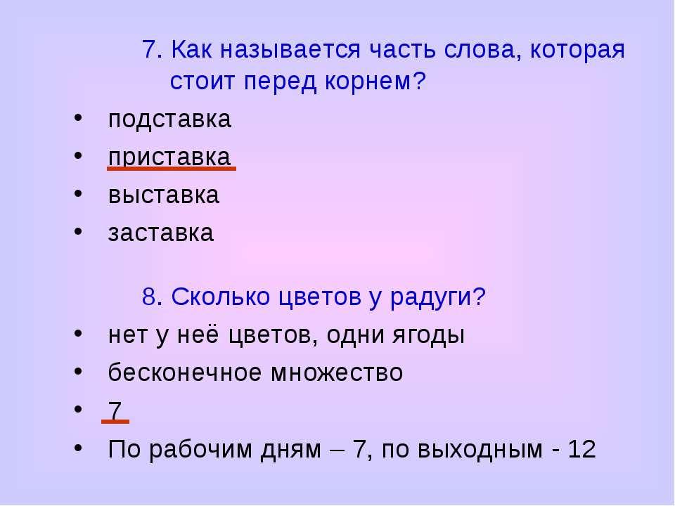 7. Как называется часть слова, которая стоит перед корнем? подставка приставк...