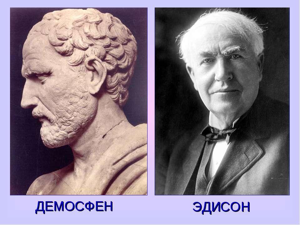 ДЕМОСФЕН ЭДИСОН
