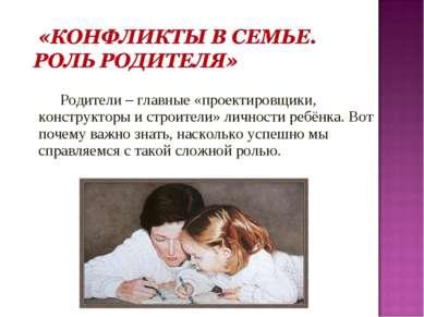 Родители – главные «проектировщики, конструкторы и строители» личности ребёнк...