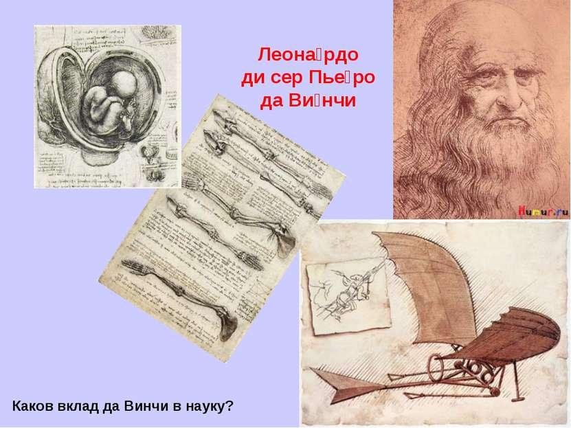 Леона рдо ди сер Пье ро да Ви нчи Каков вклад да Винчи в науку?