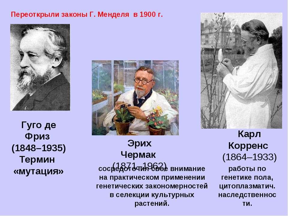 Гуго де Фриз (1848–1935) Термин «мутация» сосредоточил свое внимание на практ...