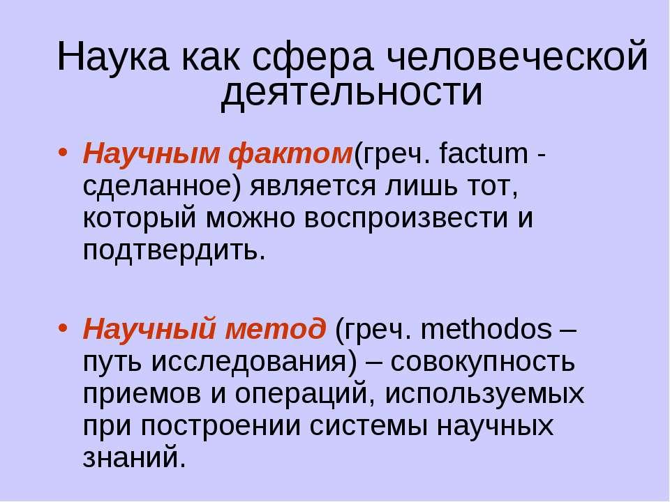 Наука как сфера человеческой деятельности Научным фактом(греч. factum - сдела...