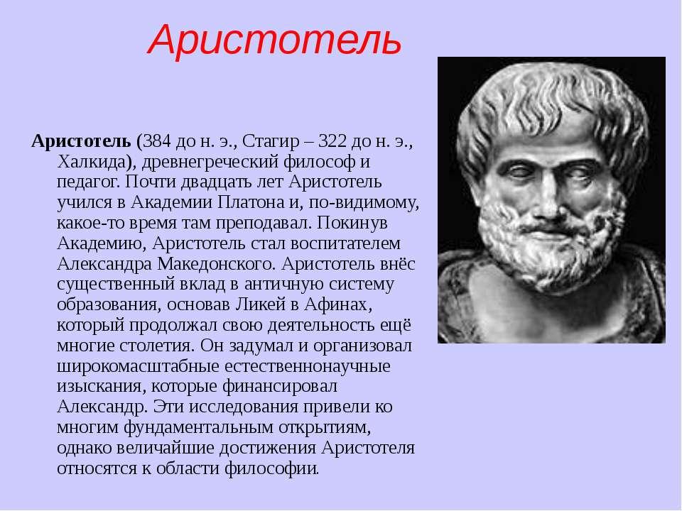 Аристотель Аристотель (384 до н.э., Стагир – 322 до н.э., Халкида), древнег...