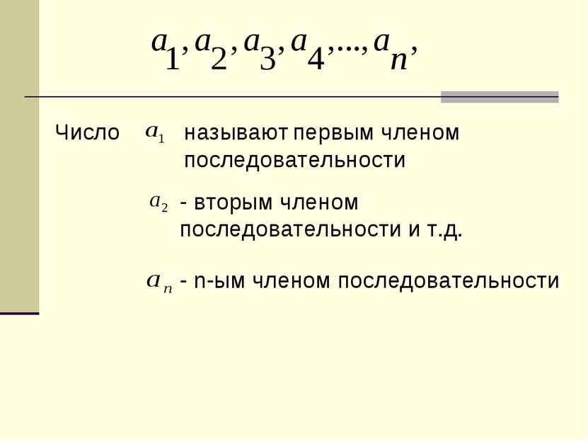 Число называют первым членом последовательности - вторым членом последователь...