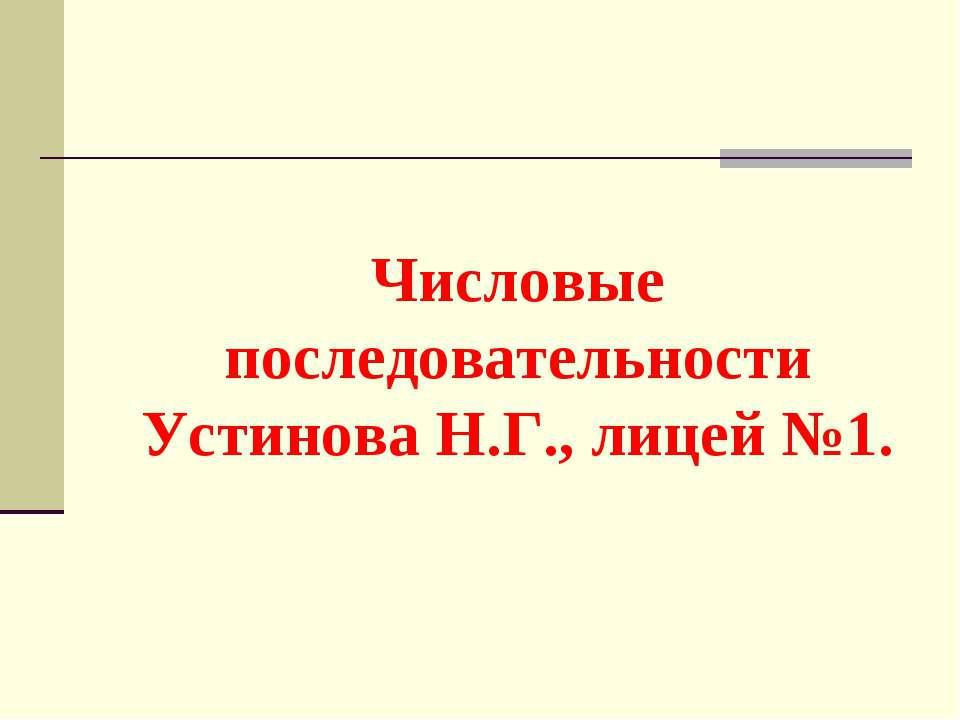 Числовые последовательности Устинова Н.Г., лицей №1.