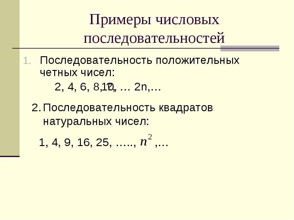 Примеры числовых последовательностей Последовательность положительных четных ...