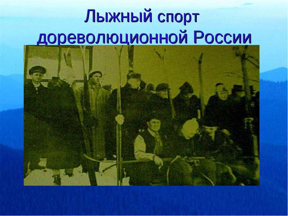 Лыжный спорт дореволюционной России
