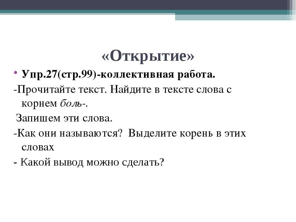 «Открытие» Упр.27(стр.99)-коллективная работа. -Прочитайте текст. Найдите в т...