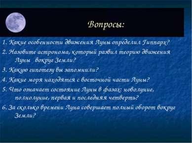 Вопросы: 1. Какие особенности движения Луны определил Гиппарх? 2. Назовите ас...