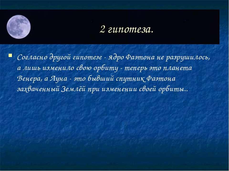 2 гипотеза. Согласно другой гипотезе - ядро Фаэтона не разрушилось, а лишь из...