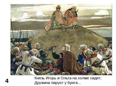 4 Князь Игорь и Ольга на холме сидят; Дружина пирует у брега...