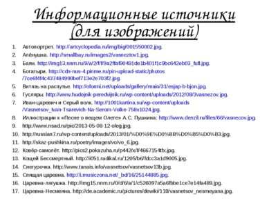 Информационные источники (для изображений) Автопортрет. http://artcyclopedia....