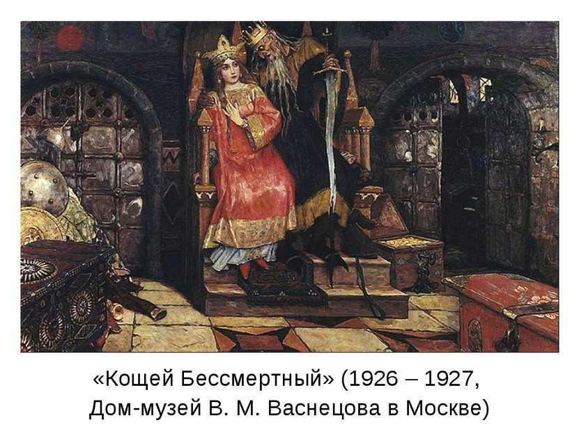 «Кощей Бессмертный» (1926 – 1927, Дом-музей В. М. Васнецова в Москве)