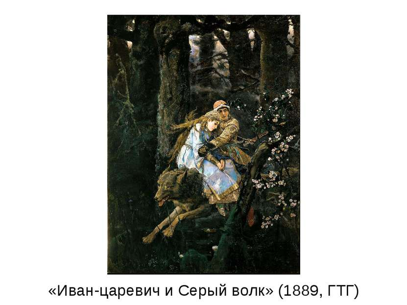 «Иван-царевич и Серый волк» (1889, ГТГ)