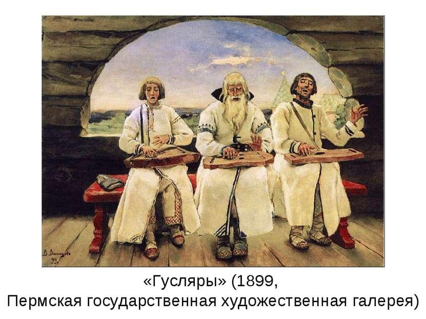 «Гусляры» (1899, Пермская государственная художественная галерея)