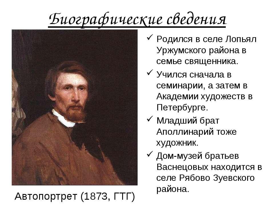 Биографические сведения Родился в селе Лопьял Уржумского района в семье свяще...