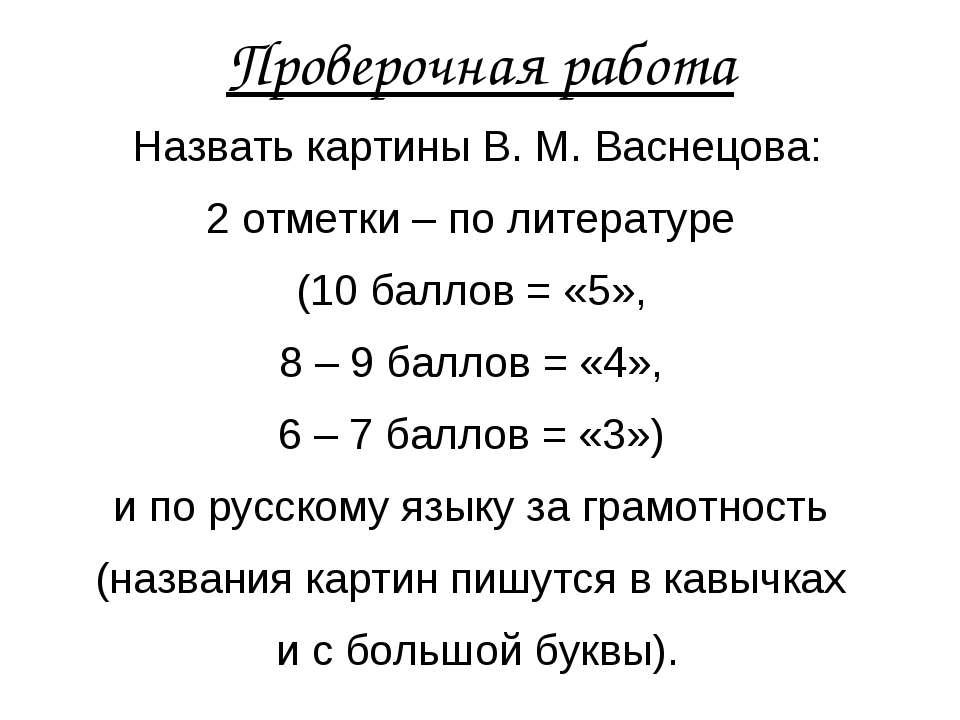 Проверочная работа Назвать картины В. М. Васнецова: 2 отметки – по литературе...