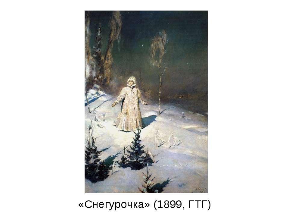 «Снегурочка» (1899, ГТГ)