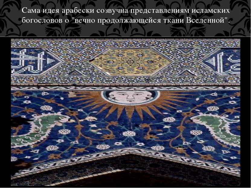 """Сама идея арабески созвучна представлениям исламских богословов о """"вечно прод..."""