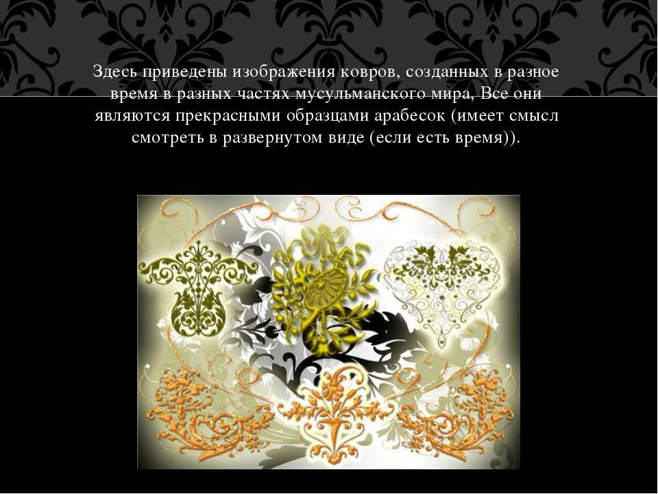 Здесь приведены изображения ковров, созданных в разное время в разных частях ...