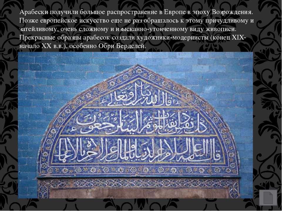 Арабески получили большое распространение в Европе в эпоху Возрождения. Позже...