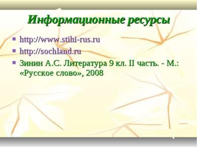 http://www.stihi-rus.ru http://sochland.ru Зинин А.С. Литература 9 кл. II час...