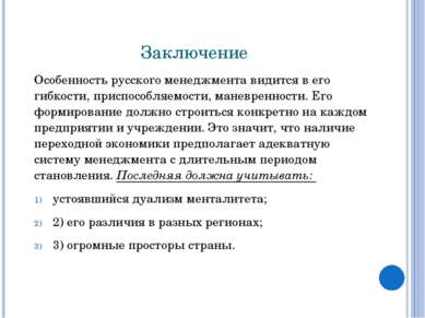 Заключение Особенность русского менеджмента видится в его гибкости, приспособ...