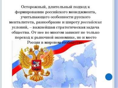Осторожный, длительный подход к формированию российского менеджмента, учитыва...