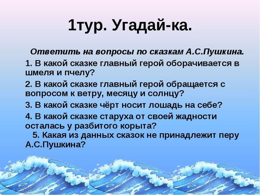 1тур. Угадай-ка. Ответить на вопросы по сказкам А.С.Пушкина. 1. В какой сказк...