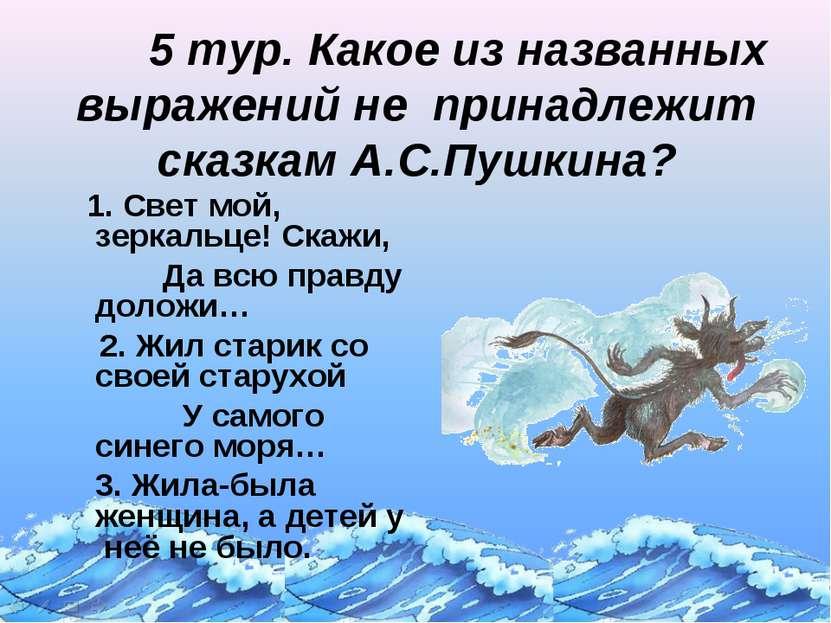 5 тур. Какое из названных выражений не принадлежит сказкам А.С.Пушкина? 1. Св...