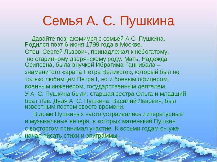Семья А. С. Пушкина Давайте познакомимся с семьей А.С. Пушкина. Родился поэт ...