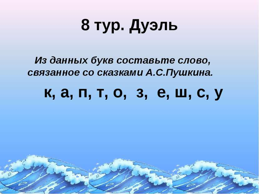 8 тур. Дуэль Из данных букв составьте слово, связанное со сказками А.С.Пушкин...