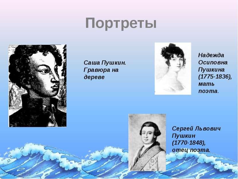 Портреты Надежда Осиповна Пушкина (1775-1836), мать поэта. Сергей Львович Пуш...