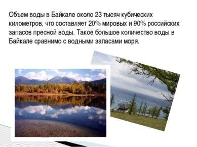 Объем воды в Байкале около 23 тысяч кубических километров, что составляет 20%...