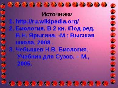 Источники 1. http://ru.wikipedia.org/ 2. Биология. В 2 кн. /Под ред. В.Н. Яры...