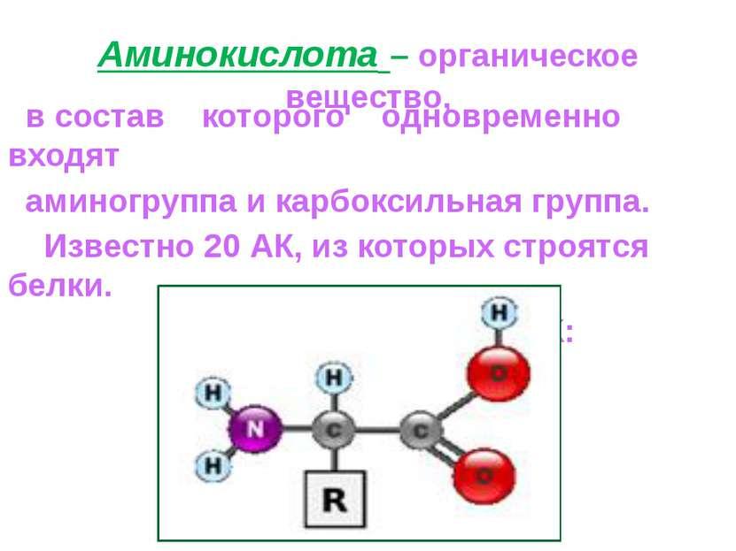 Аминокислота – органическое вещество, в состав которого одновременно входят а...